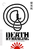 Death By Hanging: Criterion Collection