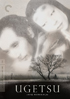 Ugetsu: Criterion Collection